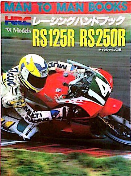 1991年のレーシングハンドブック